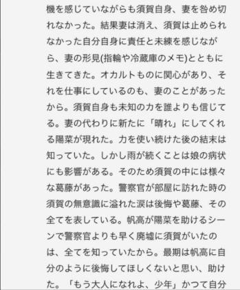 「天気の子」のみんなの口コミレビュー(面白い?つまらない?)