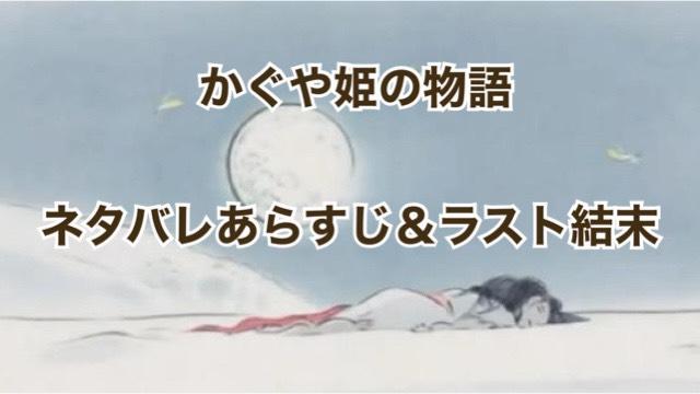 映画「かぐや姫の物語」のネタバレあらすじや結末は?感想や口コミ(面白い ・つまらない)も紹介!