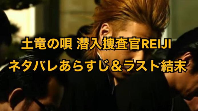映画「土竜の唄 潜入捜査官REIJI」のネタバレあらすじや結末は?感想や口コミ(面白い ・つまらない)も紹介!