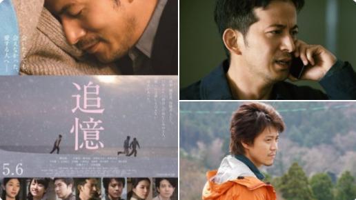 「追憶(2017)」のみんなのレビュー(面白い?つまらない?)