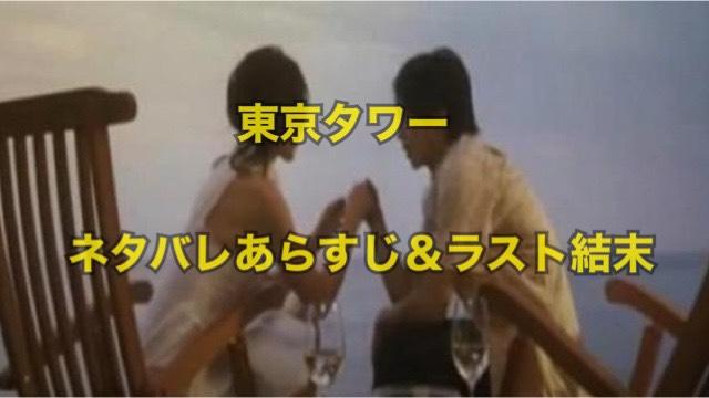 岡田准一主演映画「東京タワー」のあらすじ(ネタバレ)やラスト結末、感想や口コミ(面白い ・つまらない)まとめ