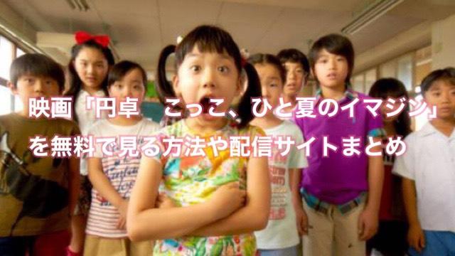 映画「円卓 こっこ、ひと夏のイマジン」がフル動画を無料で見れる配信サイトは?PandoraやDaiymotionで視聴できる?