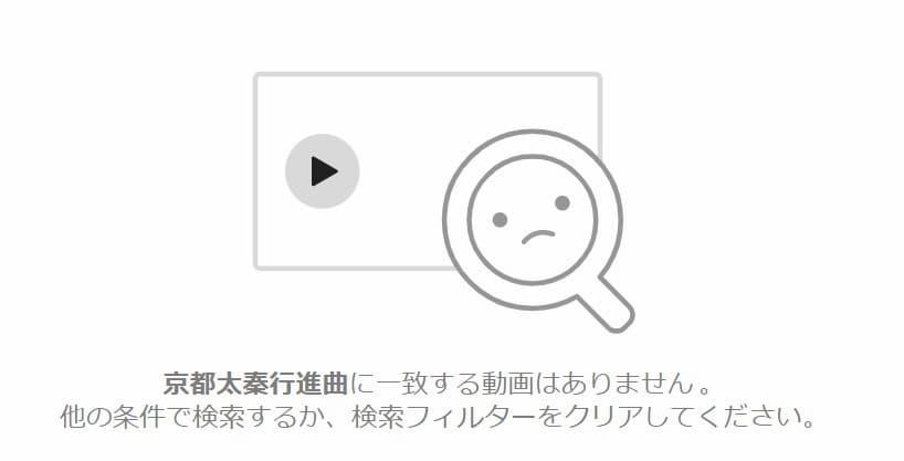 「関西ジャニーズJr.の京都太秦行進曲!」はDailymotion(デイリーモーション)では配信していませんでした。