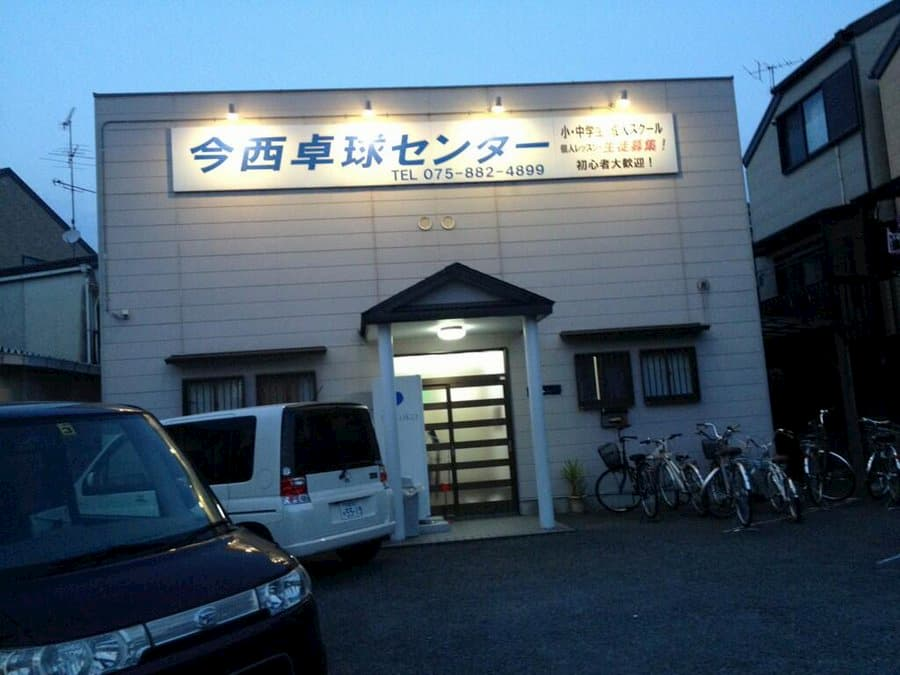 関西ジャニーズJr.の京都太秦行進曲!のロケ地(聖地):今西卓球センター