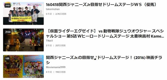 「関西ジャニーズJr.の目指せ♪ドリームステージ!」はDailymotion(デイリーモーション)では番宣動画しか配信していませんでした。