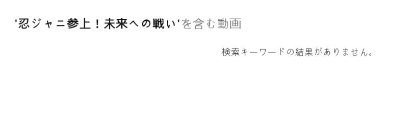 「忍ジャニ参上!未来への戦い」はpandora(パンドラ)では配信している動画はありませんでした。