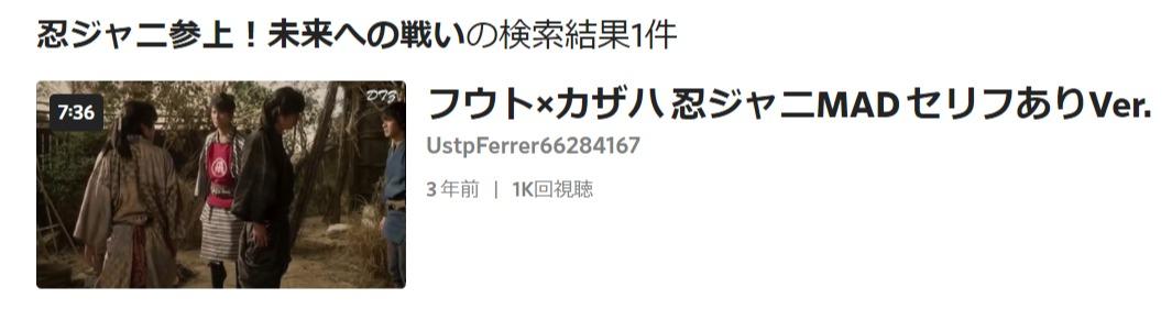 「忍ジャニ参上!未来への戦い」はDailymotion(デイリーモーション)ではMAD動画しか配信していませんでした。