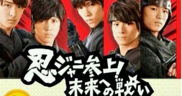 映画「忍ジャニ参上!未来への戦い」のフル動画を無料で見れる配信サイトは?NetflixやPandoraやDaiymotionで視聴できる?