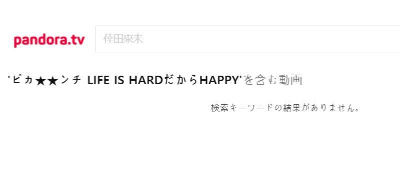 「ピカ★★ンチ LIFE IS HARDだからHAPPY」はpandora(パンドラ)では動画を配信していませんでした。