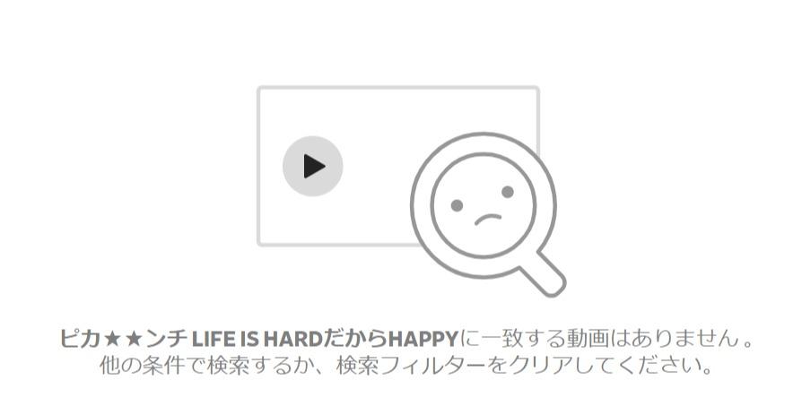 「ピカ★★ンチ LIFE IS HARDだからHAPPY」はDailymotion(デイリーモーション)では動画を配信していませんでした。