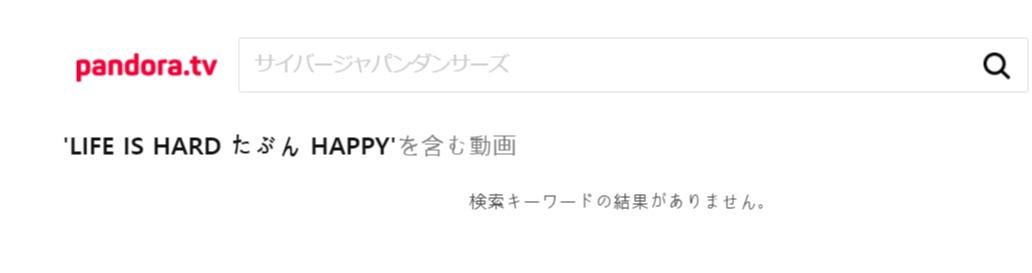 「ピカ☆★☆ンチ LIFE IS HARD たぶん HAPPY」はpandora(パンドラ)では動画を配信していませんでした。