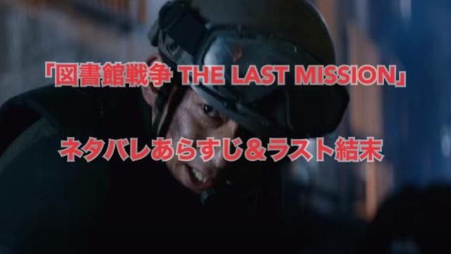 映画「図書館戦争 THE LAST MISSION」のネタバレあらすじと結末は?感想や口コミ(面白い ・つまらない)も紹介!