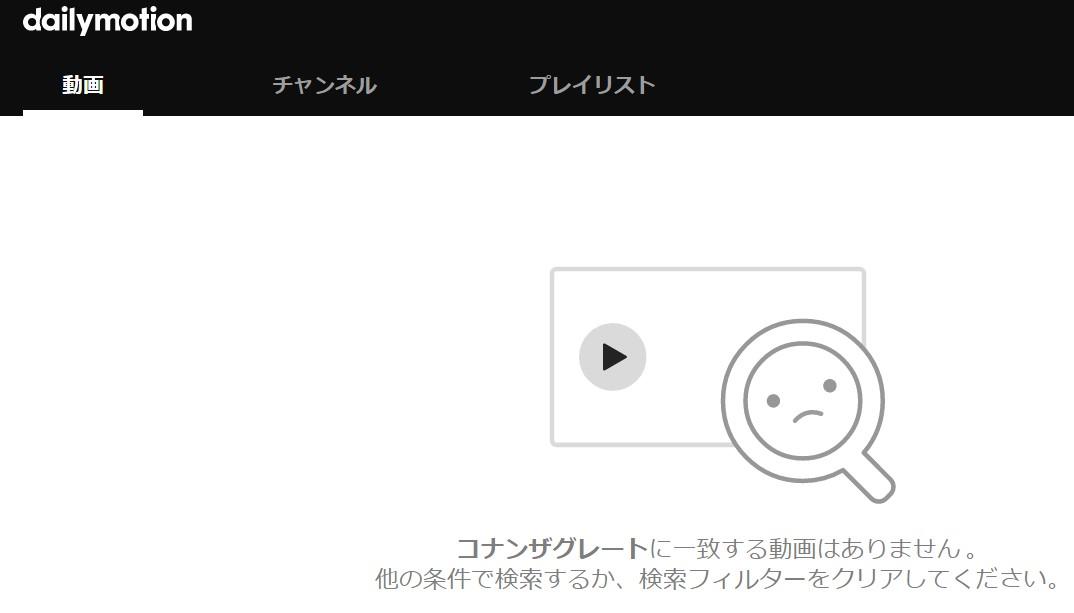 「コナン・ザ・グレート」はDailymotion(デイリーモーション)では、動画の配信をしていませんでした。