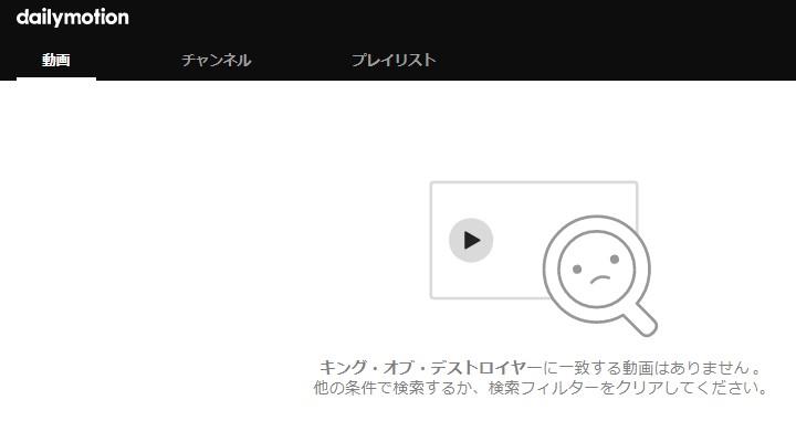 「キング・オブ・デストロイヤー/コナンPART2」はDailymotion(デイリーモーション)では、動画の配信をしていませんでした。