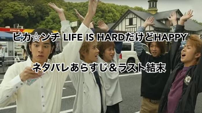 映画「ピカンチ LIFE IS HARDだけどHAPPY(2002)」のネタバレあらすじや結末は?感想や口コミ(面白い ・つまらない)も紹介!