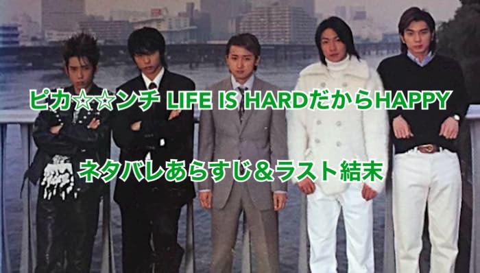 映画「ピカンチ2(ダブル) LIFE IS HARDだからHAPPY(2004)」のあらすじ(ネタバレ)と結末は?感想や口コミ(面白い ・つまらない)も紹介!