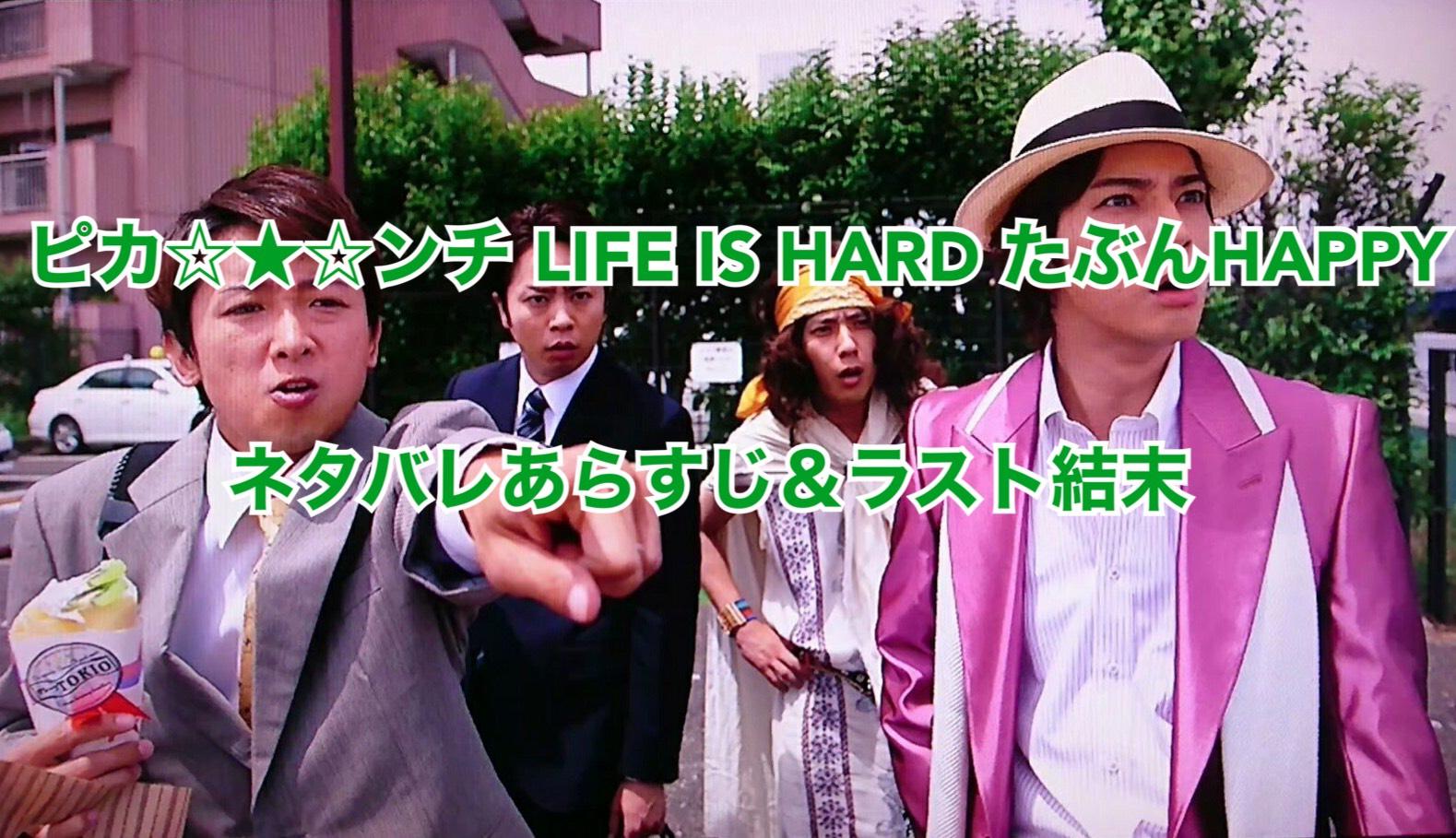 映画「ピカンチ2.5(ピカンチハーフ) LIFE IS HARD たぶん HAPPY(2014)」のネタバレあらすじと結末は?感想や口コミ(面白い ・つまらない)もあわせて紹介!