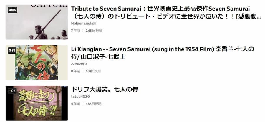 「七人の侍」はDailymotion(デイリーモーション)ではトリビュート動画やドリフのネタしか配信していませんでした。