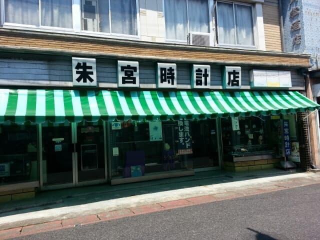 黄色い涙のロケ地(聖地):朱宮時計店(愛知県江南市の商店街)