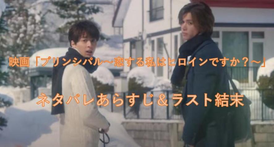 映画「プリンシパル~恋する私はヒロインですか?~」のネタバレあらすじや内容は?感想もあわせて紹介!
