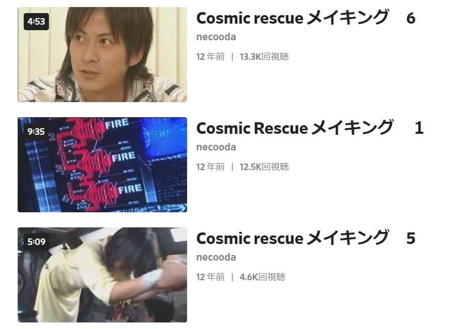 「COSMIC RESCUE the moon light generations」はDailymotion(デイリーモーション)ではメイキング動画しか配信していませんでした。