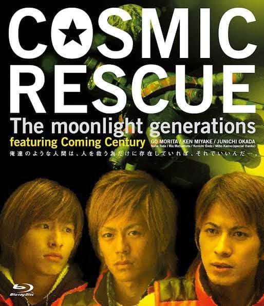 映画「COSMIC RESCUE the moon light generations」がフル動画を無料で見れるサブスク配信サイトは?HuluやPandoraやDaiymotionで視聴できる?