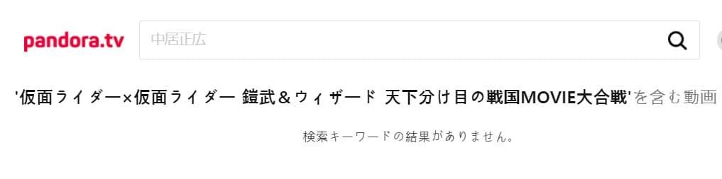 「仮面ライダー×仮面ライダー 鎧武&ウィザード 天下分け目の戦国MOVIE大合戦」はpandora(パンドラ)では、配信していませんでした。