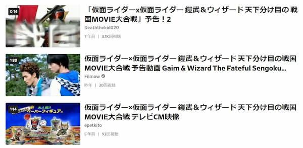 「仮面ライダー×仮面ライダー 鎧武&ウィザード 天下分け目の戦国MOVIE大合戦」はDailymotion(デイリーモーション)では、予告編しか配信していないようでした。