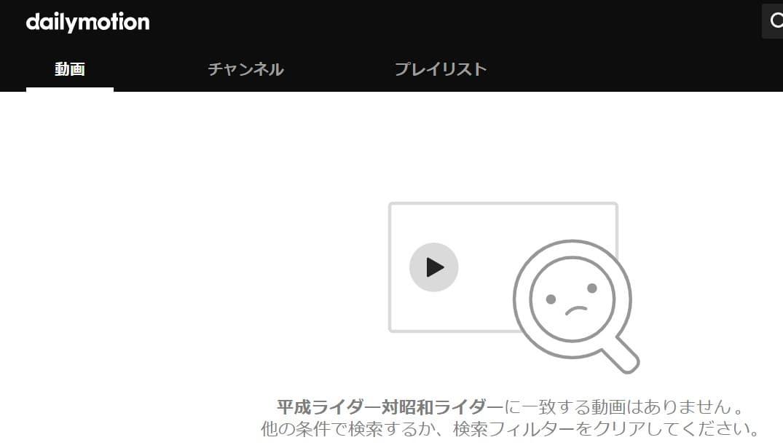 「仮面ライダー×仮面ライダー 鎧武&ウィザード 天下分け目の戦国MOVIE大合戦」はDailymotion(デイリーモーション)では、配信していないようでした。