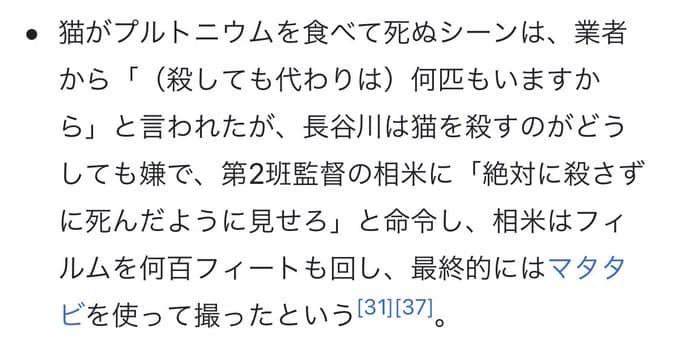 無法な撮影が行われた「太陽を盗んだ男」。猫を殺すシーンを撮るために猫を殺すのはダメって長谷川和彦監督の線引きが好き