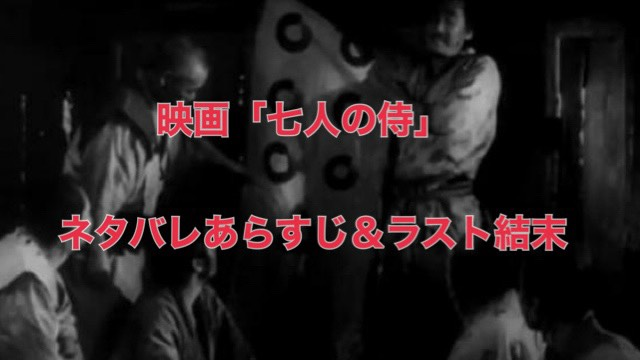 黒澤映画「七人の侍」のネタバレあらすじとラスト結末は?感想や「荒野の七人」との違いも解説