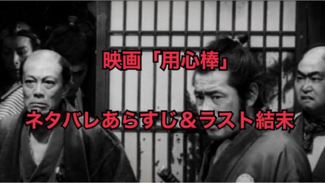 黒澤映画「用心棒」のネタバレあらすじとラスト結末や感想は?劇中の大男の正体はジャイアント馬場?