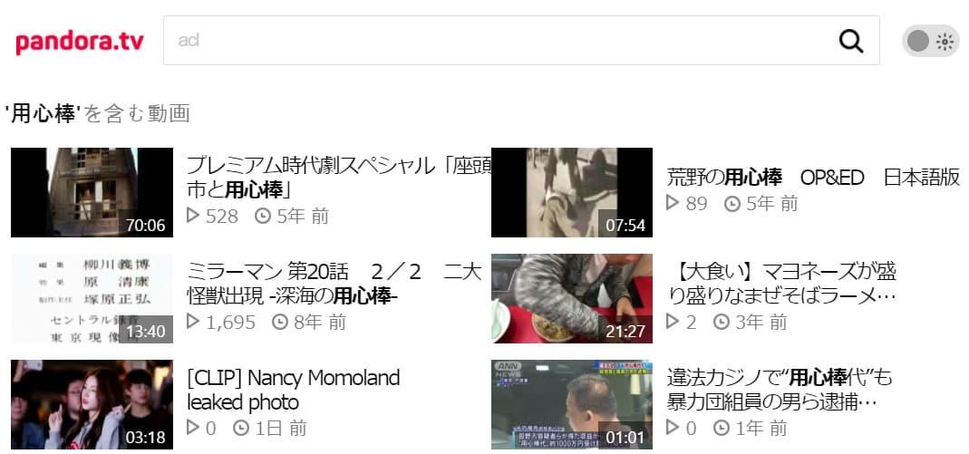 「用心棒」はpandora(パンドラ)には関係ない動画しか配信してないようでした。