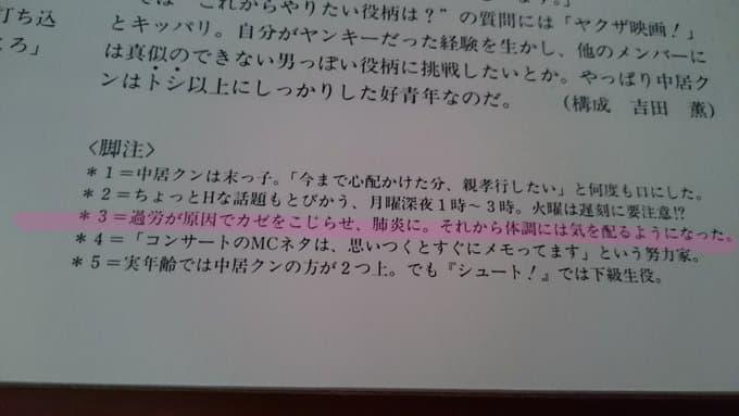 SMAP映画「シュート!」のあらすじ・口コミ・評価