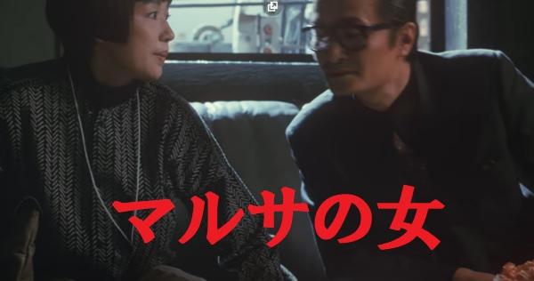 映画「マルサの女」のフル動画を無料で見れるサブスク配信サイトは?NetflixやHuluやDaiymotionで視聴できる?