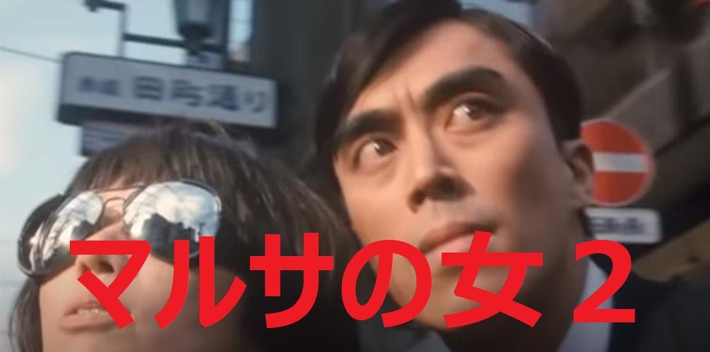 映画「マルサの女2」のフル動画を無料で見れるサブスク配信サイトは?NetflixやHuluやPandoraで視聴できる?
