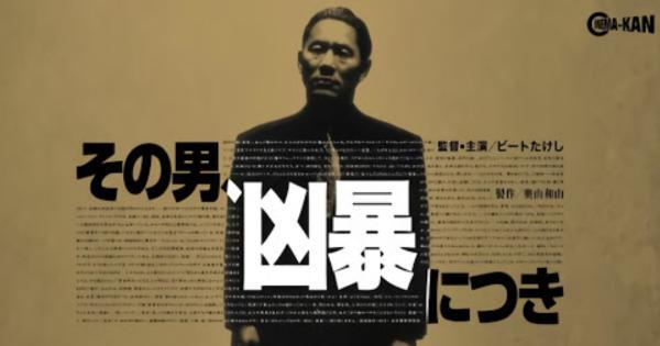 北野武映画「その男、凶暴につき」のフル動画を無料で見れるサブスク配信サイトは?NetflixやhuluやAmazonプライムで視聴できる?