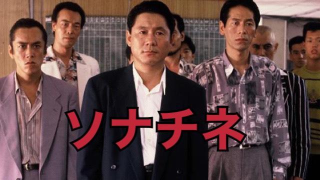 北野武映画「ソナチネ」のネタバレあらすじ(ラスト結末)は?感想や石垣島ロケ地もあわせて紹介。