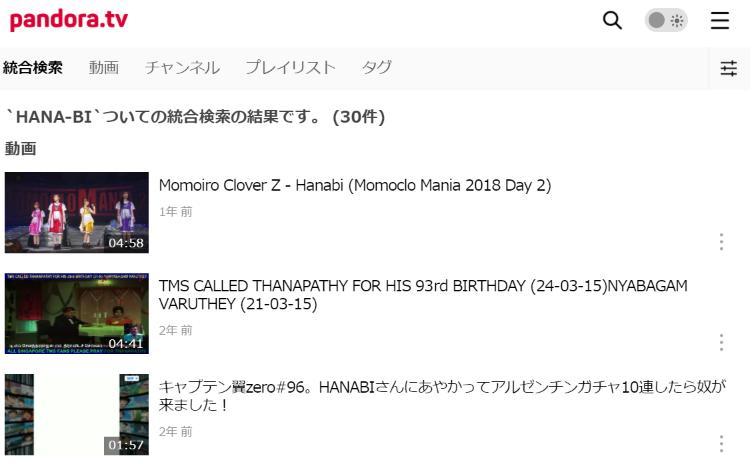 「HANA-BI」はpandora(パンドラ)では関係ない動画しか配信してないようでした。