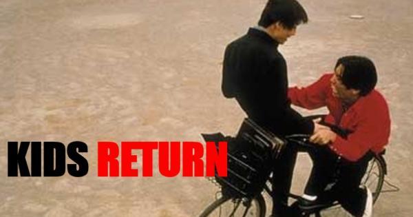 北野武映画「キッズ・リターン」のフル動画を無料で見れるサブスク配信サイトは?NetflixやHuluやDailymotionで視聴できる?