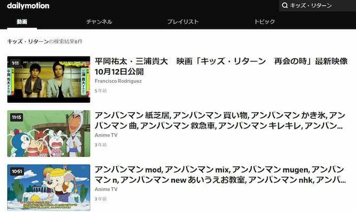 「キッズ・リターン」はDailymotion(デイリーモーション)では続編の予告編動画しか配信してないようでした。