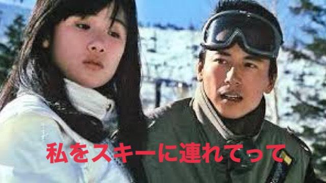 映画「私をスキーに連れてって」のネタバレあらすじや感想。車の車種はセリカ?ロケ地のスキー場も紹介!