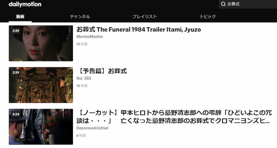 「お葬式」はDailymotion(デイリーモーション)では予告編の動画しか配信してないようでした。