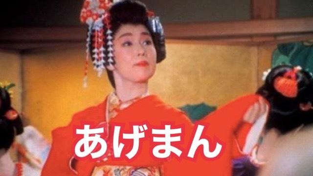 伊丹映画「あげまん」のネタバレあらすじ(ラスト結末)と感想。元ネタは宮本信子の小唄の師匠!?