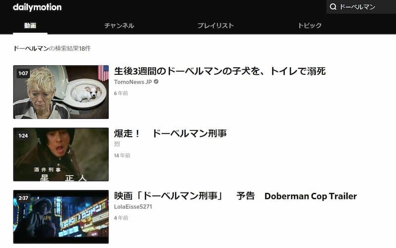 「ドーベルマン」はDailymotion(デイリーモーション)では予告編の動画しか配信してないようでした。