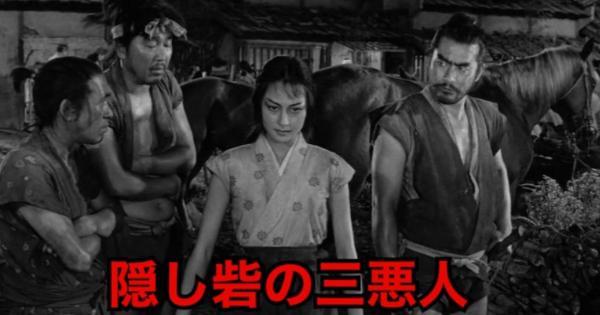 黒澤映画「隠し砦の三悪人」のネタバレあらすじとラスト結末は?感想やスター・ウォーズとの関連性も紹介!