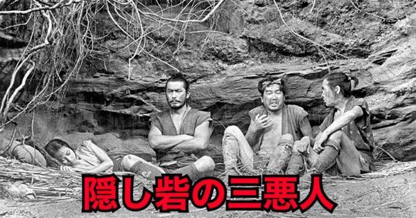 黒澤映画「隠し砦の三悪人」のフル動画を無料で見れるサブスク配信サイトは?NetflixやhuluやPandoraで見れる?