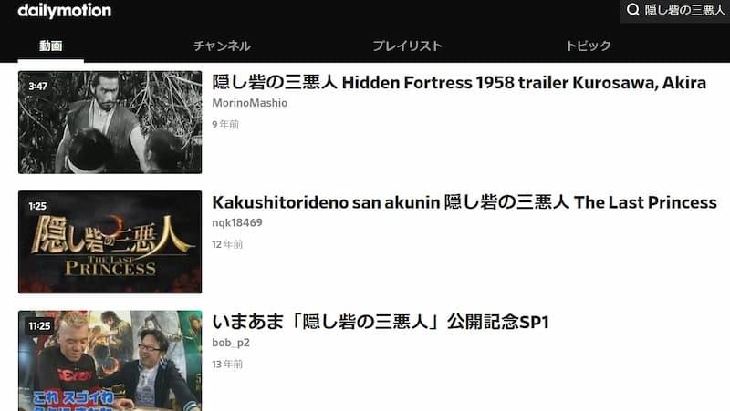 「隠し砦の三悪人」はDailymotion(デイリーモーション)では映画のワンシーンの動画しか配信してないようでした。